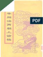 中国第一历史档案馆:咸丰同治两朝上谕档07 咸丰七年