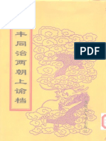 中国第一历史档案馆:咸丰同治两朝上谕档09 咸丰九年