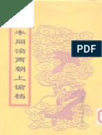 中国第一历史档案馆:咸丰同治两朝上谕档10 咸丰十年