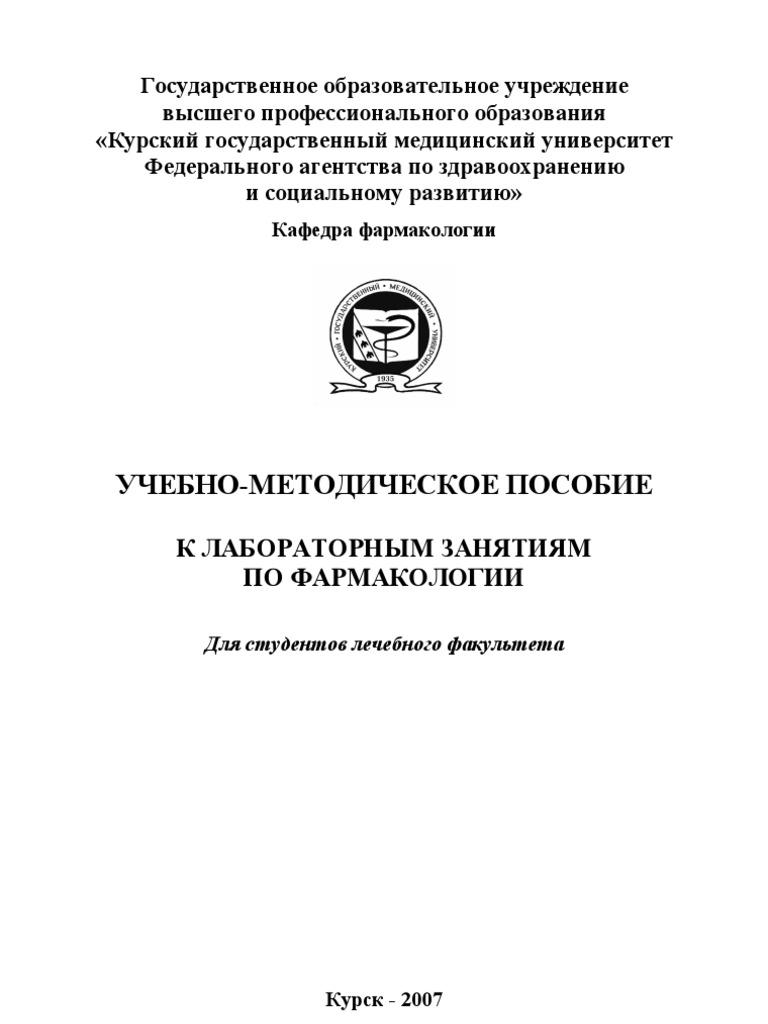 рецепт мидокалм на латинском