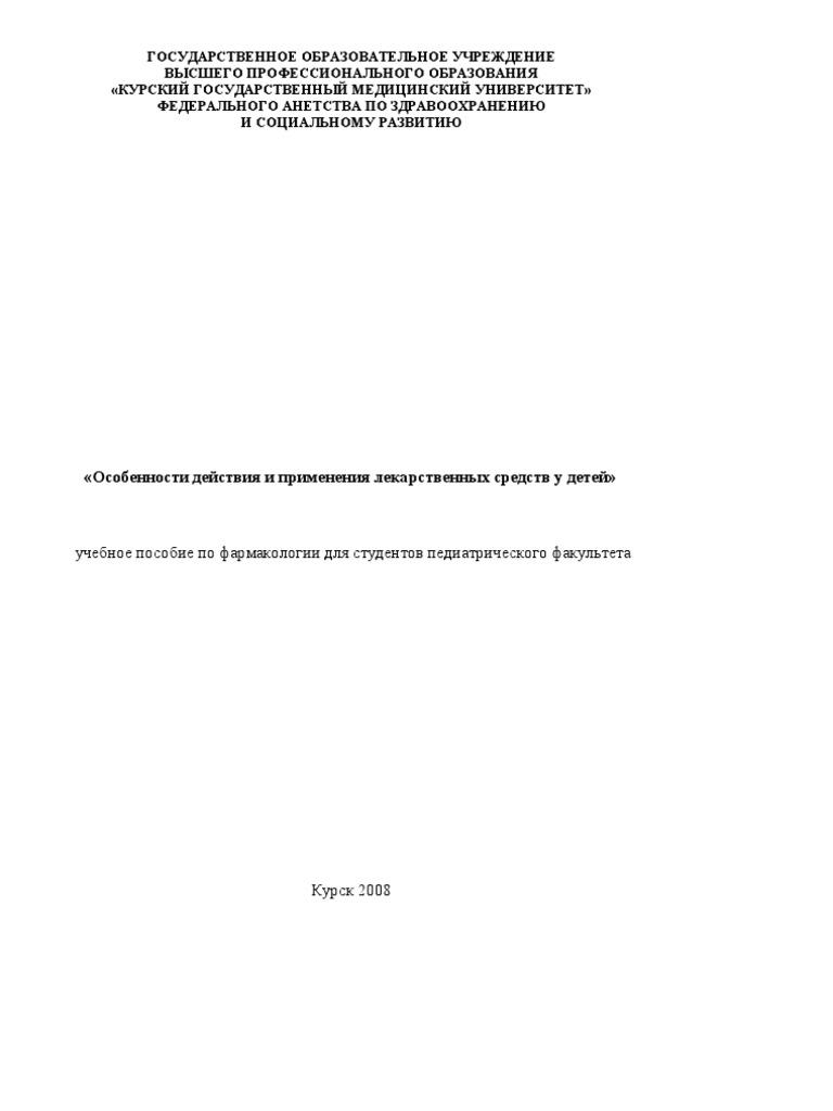 Клитор тридерм виферон клиндамитоцин