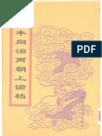 中国第一历史档案馆:咸丰同治两朝上谕档20 同治九年