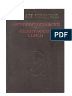 Jovan Cvijić - Antropogeografski i etnografski spisi