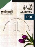အလ္ဗယာန္ (အမွတ္-၁)