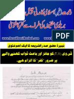 Dawat e Islami Ka Madni Channel Dekhnay Walo Per Kufar Ka Fatwa
