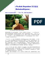 帕奧禪師 Pa-Auk Sayadaw說菩薩道 — 大菩提乘 (Mahabodhiyana)