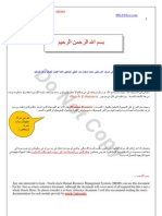 Oracle Work Structure Arabic Book Voulm 1.2