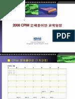 2008 CPIM Education Schedule 3