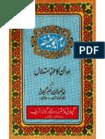 Imam Abu Hanifa Aur Un Ka Tarz e Istadlal