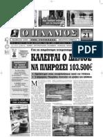 2012_30_1_09-26-45_971_palmos