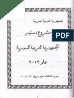مشروع دستور الجمهورية العربية السورية
