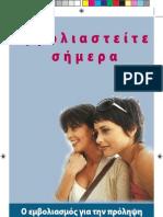 ΓΥΝΑΙΚΟΛΟΓΙΚΟ ΦΥΛΛΑΔΙΟ