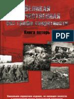 Великая Отечественная. Книга потерь (Москва, 2010)