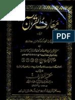 Maarif -Ul- Quran -Volume 7- By Shaykh Muhammad Idrees Kandhelvi (r.a)