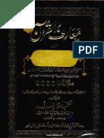 Maarif -Ul- Quran -Volume 2- By Shaykh Muhammad Idrees Kandhelvi (r.a)_Part1
