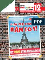 ΠΡΟΓΡΑΜΜΑ XINIS EDU-FESTIVAL