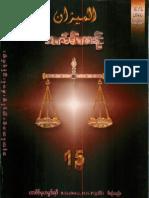 အလ္မီဇာန္ (အမွတ္-၁၅)
