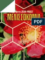 Jean-Prost Pierre - Μελισσοκομία