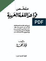 ملخص قواعد اللغة العربية - فؤاد نعمة