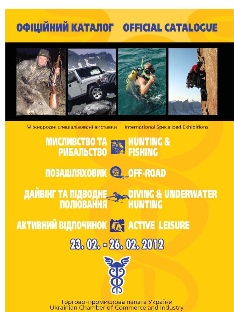 Охота и Рыбалка-весна 2012 43271fcd376d2