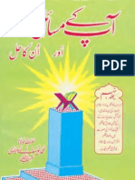 Aap k Masail or Un Ka Hal-Volume 9 By Moulana Yousuf Ludhyanvi Shaheed r.a.