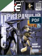 Game.EXE 04.2000