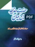 Hazrat Huzaifa Ibn -E- Yamaan [r.a] by Shaykh Imran Ashraf Usmani