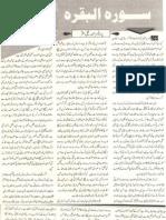 Surah+Al Baqaah+Prof.sb+Lec+(March,April)+2005)
