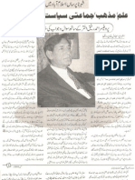 Ilm,Mazhab,Syasat,Foaj+(Interview,+May+2005)