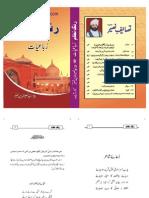 Rang e Nizam (Rubaiyat e Naseer)