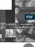 Richard Mankiewicz - H Istoria Twn Mathimatikwn