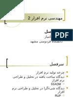 SE2 1 Outline