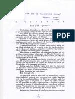 """Η ΝΥΧΤΑ ΜΕ ΤΑ ΠΟΛΥΧΡΩΜΑ ΦΩΤΑ -ΠΑΝΟΣ ΚΑΡΑΒΙΑΣ - 1930 - Διηγημα """"Μια ζωή χάθηκε"""""""