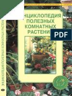 Энциклопедия полезных комнатных растений