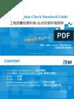 BTS Installation Check Standard_ GuideV2.0