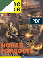 Game.EXE 03.2003