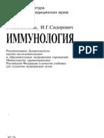 Иммунология, Хаитов Р.М., Игнатьева Г.А., Сидорович И.Г.