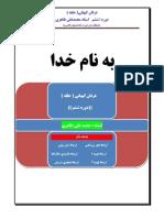 doreyeh 6 erfaneh halgheh keyhani faradarmani psymentology dr. mohammad ali taheri