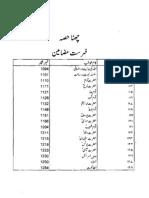 Talim ul Quran p6 - Mushtaq Ahmad Khan