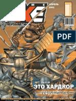 Game.EXE 04.2001