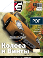 Game.EXE 05.2000