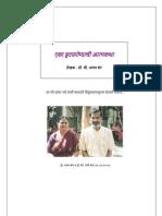 Eka Hridayrogyachi Atmakatha - Dr. Abhay Bang's Own Story in Marathi as a A Heart Patient