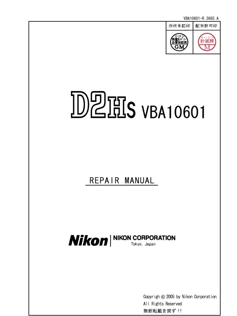 nikon d2hs repair manual autofocus single lens reflex camera rh scribd com nikon d800 service manual nikon d80 service manual free download
