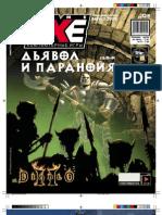 Game.EXE 08.2000