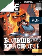 Game.EXE 10.2000