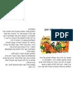 cuanto en hebreo shlosha pasloni