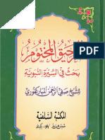 Ar+raheeq++al+makhtoom