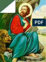 تأملات فى سفر يونان النبى