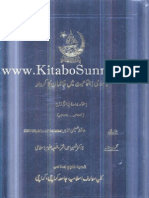 Islami Ijtimaiyat Me Khandan Ka Kirdar Maqala PHD