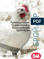 Broiler Mgmt Guide Russian